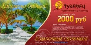 Сертификат на покупку тура на сумму 2000 рублей